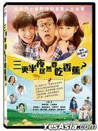 A Banana? At This Time of Night? (2018) (DVD) (Taiwan Version)
