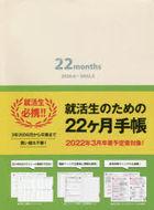 shiyuukatsusei no tame no 22 kagetsu techiyou aibori  2020 6 kara 2022 3