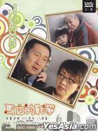 Ma Wen De Zhan Zheng (DVD) (Part I) (+To Be Continued) (Taiwan Version)