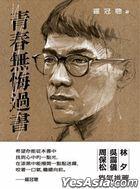Qing Chun Wu Hui Guo Shu