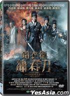 Brotherhood Of Blades (2014) (DVD) (Taiwan Version)