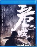 Call of Heroes (2016) (Blu-ray) (3D) (Hong Kong Version)