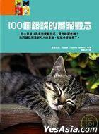 100個錯誤的養貓觀念