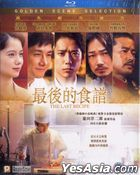 The Last Recipe (2017) (Blu-ray) (English Subtitled) (Hong Kong Version)