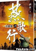 Yan Ge Xing ( Juan15 ) Yi Jue Ci Xiong