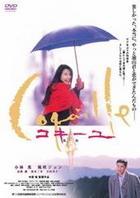 Coquille - Kaigara (DVD) (Japan Version)