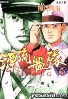 Zipang Vol.5