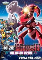 Pokemon Movie 16: Genesect And The Legend Awakened (DVD) (Hong Kong Version)