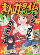 Manga Time Original 08663-08 2020