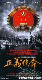 Zheng Yi Shi Ming (DVD) (End) (China Version)