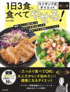 RIZAP Diet Ichinichi Sanshoku Tabete Yaseru