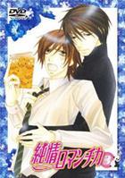 Junjo Romantica (DVD) (Vol.3) (Animation) (Normal Edition) (Japan Version)