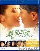 The Jade and the Pearl (Blu-ray) (Hong Kong Version)