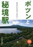 potsun to hikiyoueki nani mo nai kara itsute mitai tabitetsu butsukusu 39 tabitetsu BOOKS 39