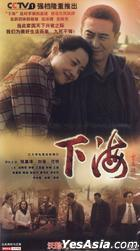 Xia Hai (H-DVD) (End) (China Version)