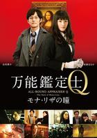 All-Round Appraiser Q: The Eyes of Mona Lisa (DVD) (Standard Edition) (Japan Version)