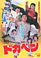 Dokaben (DVD) (Japan Version)