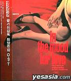 In the mood for love OST (Korean Version)