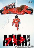 Akira  (1988) (DVD) (Hong Kong Version)