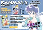 Ranma 1/2 (Vol.19)(Special Edition)