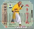 Zhong Guo Qi Men Bing Qi Xi Lie - Shuang Shou Shuang Jie Gun (VCD) (China Version)