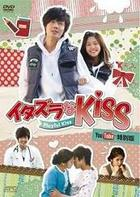 Itazura na Kiss - Playful Kiss YouTube Special Edition (DVD) (Japan Version)