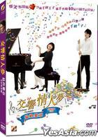 Nodame Cantabile: The Final Score - Part 1 (DVD) (English Subtitled) (Hong Kong Version)