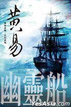 幽靈船(黃易經典.玄幻系列14)