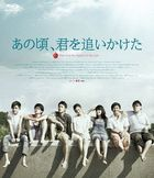 You Are the Apple of My Eye (Blu-ray) (Japan Version)