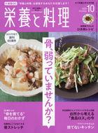 Eiyou to Ryori 01923-10 2020