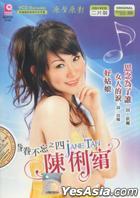 Juan Juan Bu Wang Zhi Si (CD + Karaoke VCD) (Malaysia Version)