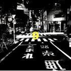 9 School Zone Hen (First Press Limited Edition)(Japan Version)