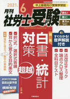 Monthly Sharoshi Juken 04479-06 2021