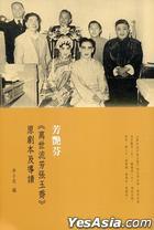 Fang Yan Fen Heroic Cheung Yuk-kiu : Original Script And Guide