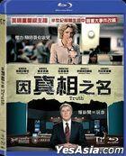 Truth (2015) (Blu-ray) (Hong Kong Version)