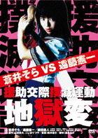 Enjo Kosai Bokumetsu Undo Jigoku Hen (DVD) (Special Priced Edition)  (Japan Version)