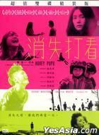 消失打看 (雙碟精裝版) (DVD) (台灣版)