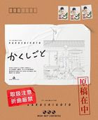 Kakushigoto BLU-RAY BOX (Japan Version)