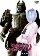 Daimajin Kanon (DVD) (Vol.5) (Japan Version)