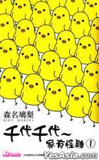 Qian Dai Qian Dai : Jia You Guai Ji (Vol.1)