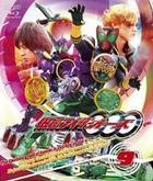 Kamen Rider OOO (Vol.9) (Blu-ray) (Japan Version)