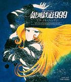 Galaxy Express 999 Eternal Fantasy (Blu-ray) (Japan Version)