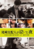 Ozaki Shihainin ga Naita Yoru Documentary Of HKT48 (DVD) (Special Edition) (Japan Version)