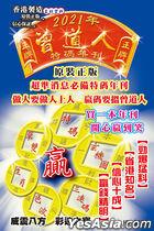 2021 Nian Zheng Pai Ceng Dao Ren Te Ma Nian Kan
