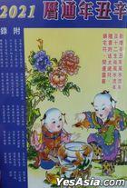 Xin Chou Zi Nian Tong Li2021