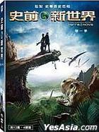 史前新世界 (DVD) (第一季) (台灣版)