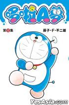 哆啦A夢 第0集