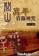 Lu Shan -  Wan Nian Fu籙 Shen Zhou
