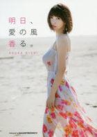 Kishi Asuka Photo Book 'Asu, Ai no Kaze Kaoru.'
