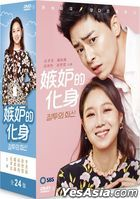 Jealousy Incarnate (2016) (DVD) (Ep.1-24) (End) (Multi-audio) (SBS TV Drama) (Taiwan Version)